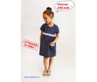 Платье для девочек ПП-0025 горох